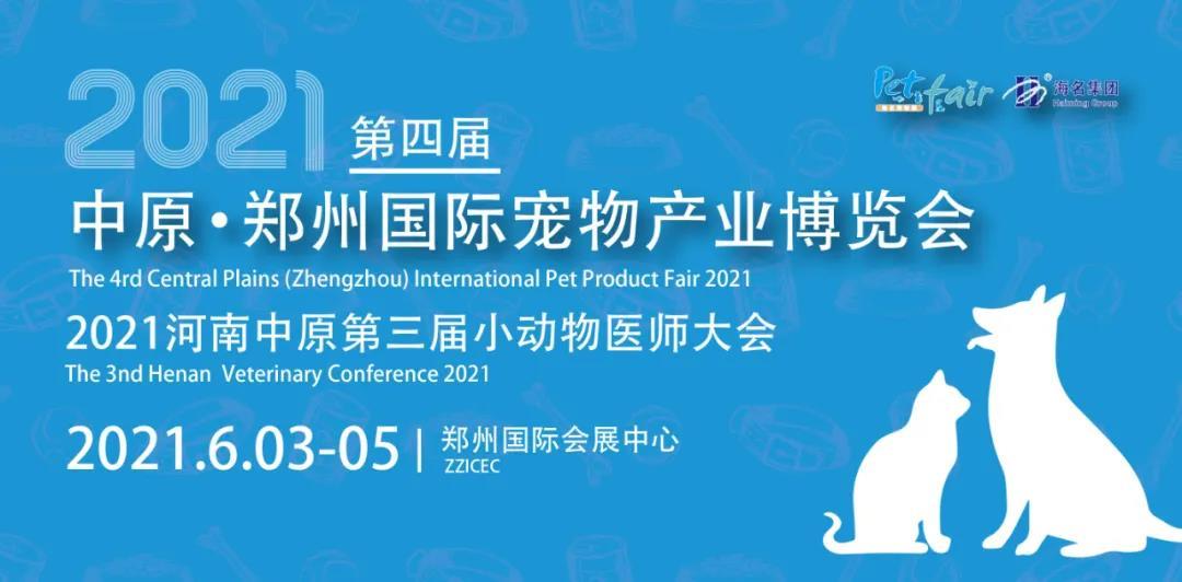 2021中原·郑州国际宠物产业博览会