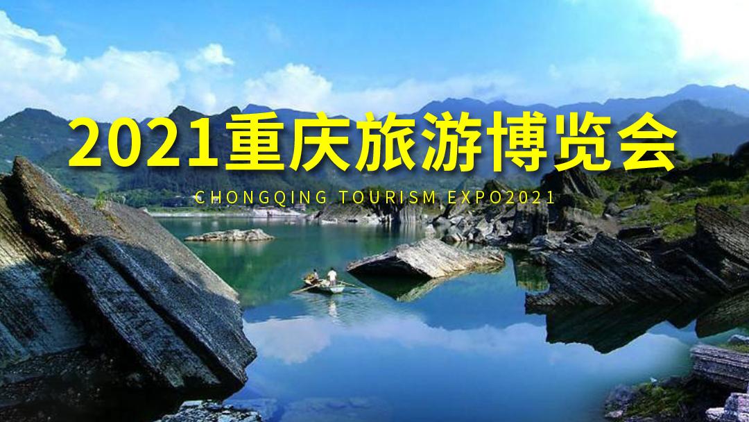 2021重庆文化旅游产业博览会